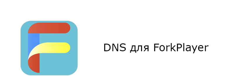 Свежие DNS сервера для ForkPlayer в 2020 году