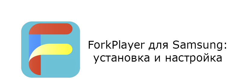 ForkPlayer для Samsung Smart TV